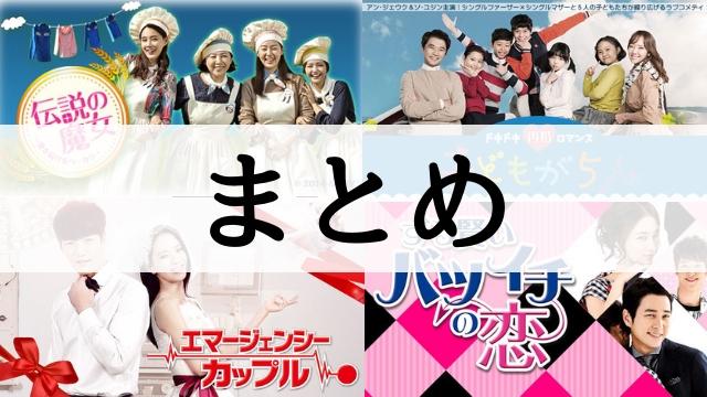 韓国ドラマでおすすめ【再婚同士のカップルが幸せをつかむまで】の韓流ドラマ4選!