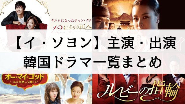 【イ・ソヨン】主演の韓国ドラマには「トンイ」以外にどんな作品タイトルがあるの?出演ドラマ一覧まとめ