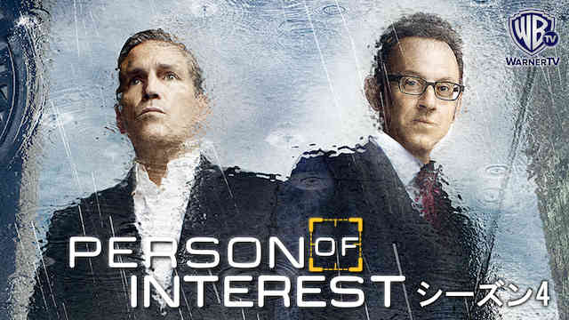 海外ドラマおすすめ【PERSON OF INTEREST<パーソン・オブ・インタレスト>犯罪予知ユニット シーズン4】の動画を全話無料で