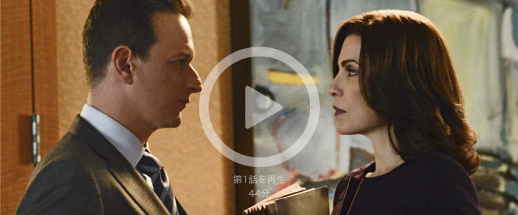 【THE GOOD WIFE<グッド・ワイフ>シーズン5】は全22話のエピソードのさわりを少し紹介!