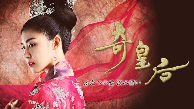 奇皇后<きこうごう>〜ふたつの愛 涙の誓い〜