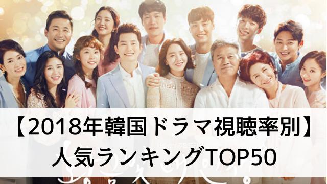 【2018年韓国ドラマ視聴率別】人気ランキングTOP50<2019年最新版>