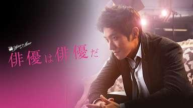 韓国映画でおすすめリアル・サスペンス【俳優は俳優だ】の動画を無料視聴でイッキ見する方法とは?気になる・見逃した動画をスマホで簡単に1話から最終回まで無料視聴する方法と人気上位5つの動画配信サービスを徹底比較解説!