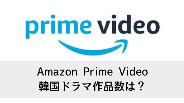 Amazon Prime Video(アマゾンプライムビデオ)の韓国ドラマ作品数は?