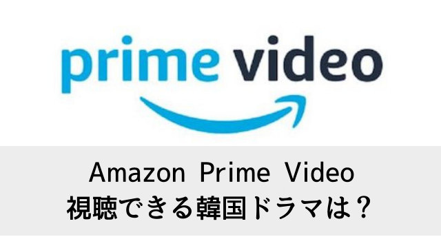 Amazon Prime Video(アマゾンプライムビデオ)で視聴できる韓国ドラマは?