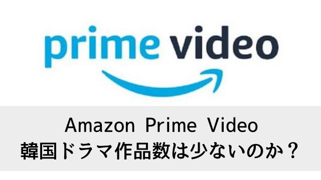 Amazon Prime Video(アマゾンプライムビデオ)の韓国ドラマ作品数は本当に少ないのか?Amazon Prime Videoを視聴できる韓国ドラマを全タイトル紹介!