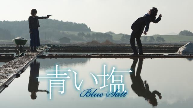 韓国映画でおすすめサスペンス【青い塩】の動画を無料視聴でイッキ見する方法とは?気になる・見逃した動画をスマホで簡単に1話から最終回まで無料視聴する方法と人気上位5つの動画配信サービスを徹底比較解説!