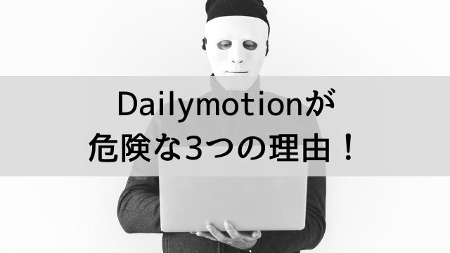 韓国ドラマの無料視聴できると噂のDailymotion(デイリーモーション)が危険な3つの理由!