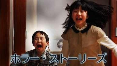 韓国映画でおすすめオムニバスホラー【ホラー・ストーリーズ】の動画を無料視聴でイッキ見する方法とは?気になる・見逃した動画をスマホで簡単に1話から最終回まで無料視聴する方法と人気上位5つの動画配信サービスを徹底比較解説!