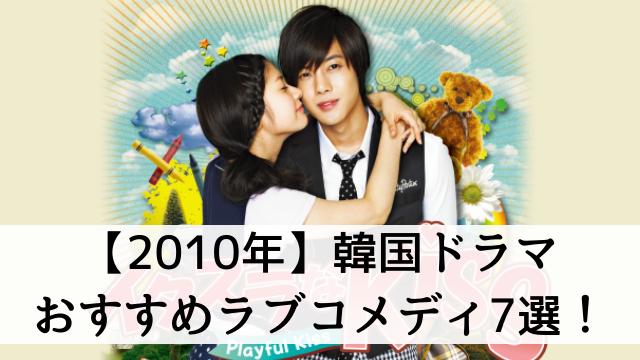 【年代別】2010年の韓国ドラマでおすすめラブコメディ7選!
