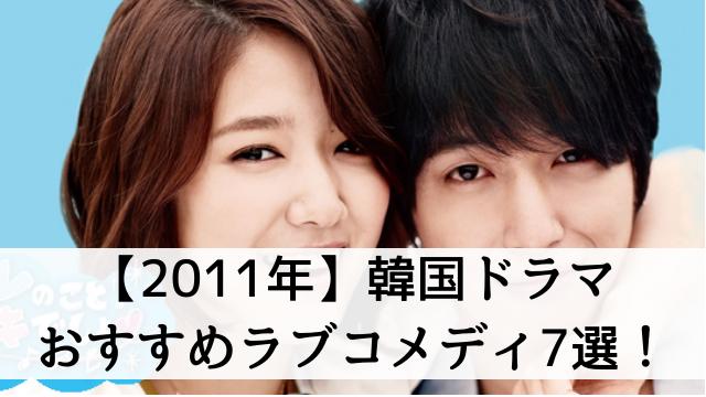 【年代別】2011年の韓国ドラマでおすすめラブコメディ7選!