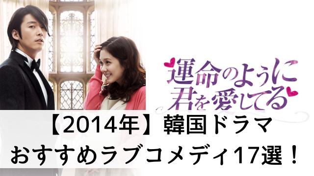 【年代別】2014年の韓国ドラマでおすすめラブコメディ17選!