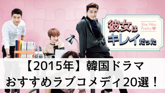 【年代別】2015年の韓国ドラマでおすすめラブコメディ20選!