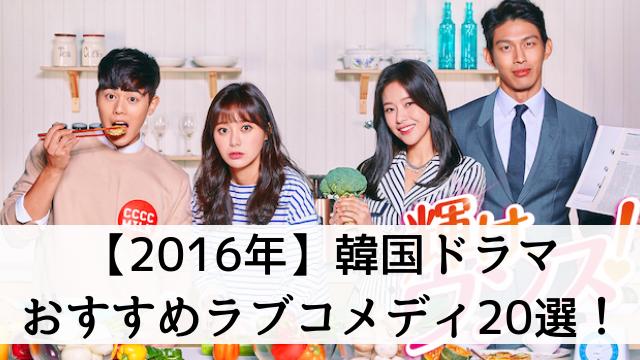 【年代別】2016年の韓国ドラマでおすすめラブコメディ20選!