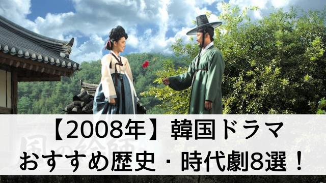 【年代別】2008年放送の韓国ドラマでおすすめ歴史・時代劇8選!