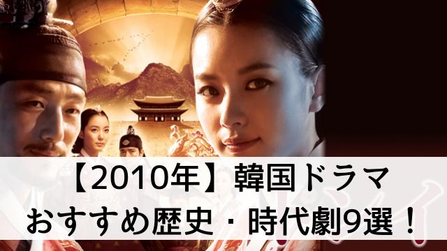 【年代別】2010年放送の韓国ドラマでおすすめ歴史・時代劇10選!