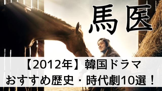 【年代別】2012年放送の韓国ドラマでおすすめ歴史・時代劇10選!