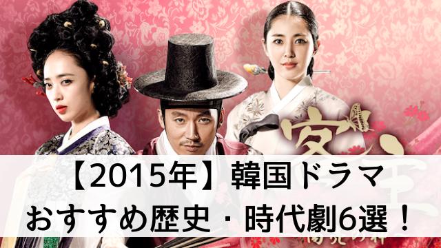 【年代別】2015年放送の韓国ドラマでおすすめ歴史・時代劇6選!