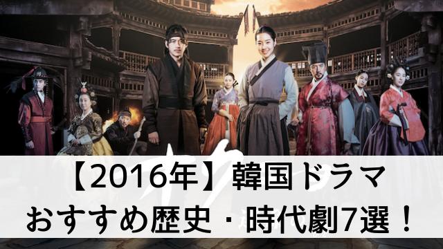 【年代別】2016年の韓国ドラマでおすすめ歴史・時代劇7選!