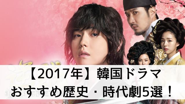 【年代別】2017年の韓国ドラマでおすすめ歴史・時代劇5選!