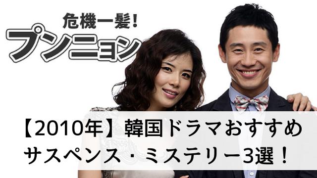 テレビ ドラマ 2010 韓国