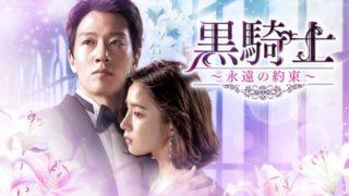 【黒騎士~永遠の約束~】韓国ドラマを無料動画で全話フル視聴する方法
