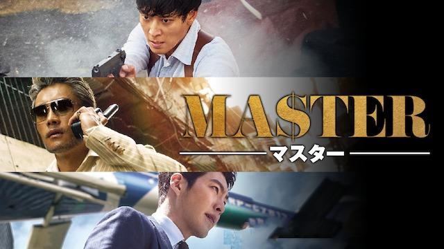 韓国映画でおすすめクライムアクション【MASTER<マスター>】の動画を無料視聴でイッキ見する方法とは?気になる・見逃した動画をスマホで簡単に1話から最終回まで無料視聴する方法と人気上位5つの動画配信サービスを徹底比較解説!
