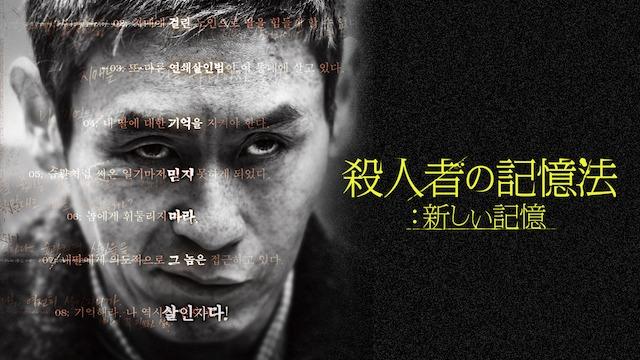 韓国映画でおすすめクライムサスペンス【殺人者の記憶法 新しい記憶】の動画を無料視聴でイッキ見する方法とは?気になる・見逃した動画をスマホで簡単に1話から最終回まで無料視聴する方法と人気上位5つの動画配信サービスを徹底比較解説!