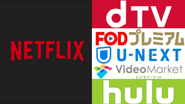 韓国ドラマを配信している人気の動画配信サービス5社とNetfilx(ネットフリックス)を比較