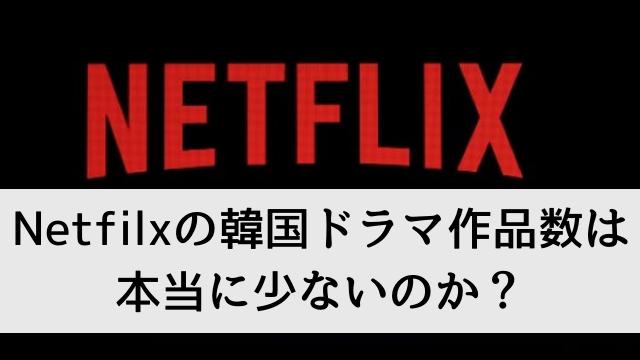 Netfilx(ネットフリックス)の韓国ドラマ作品数は本当に少ないのか?【韓国ドラマをたくさん視聴したい方にオススメ動画配信サービスNo.1決定!】