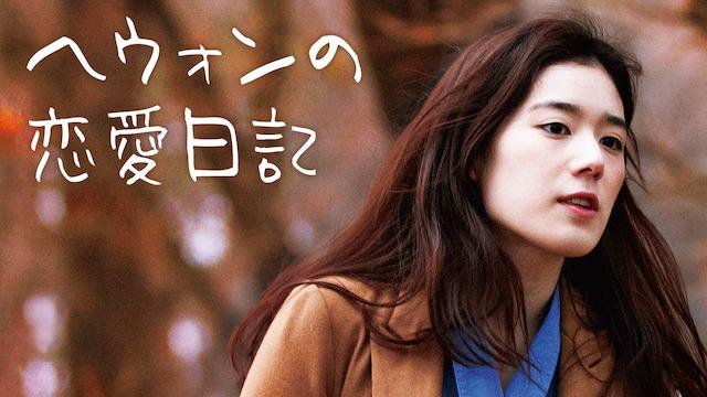 韓国映画でおすすめラブストーリー【ヘウォンの恋愛日記】の動画を無料視聴でイッキ見する方法とは?気になる・見逃した動画をスマホで簡単に1話から最終回まで無料視聴する方法と人気上位5つの動画配信サービスを徹底比較解説!