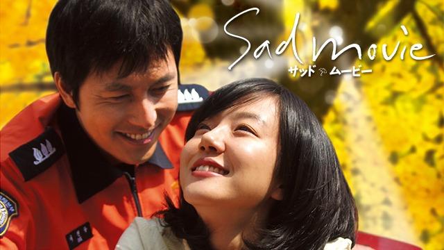 韓国映画でおすすめラブストーリー【Sad Movie<サッド・ムービー>】の動画を無料視聴でイッキ見する方法とは?気になる・見逃した動画をスマホで簡単に1話から最終回まで無料視聴する方法と人気上位5つの動画配信サービスを徹底比較解説!