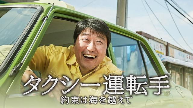 韓国映画でおすすめヒューマンドラマ【タクシー運転手~約束は海を越えて~】の動画を無料視聴でイッキ見する方法とは?気になる・見逃した動画をスマホで簡単に1話から最終回まで無料視聴する方法と人気上位5つの動画配信サービスを徹底比較解説!