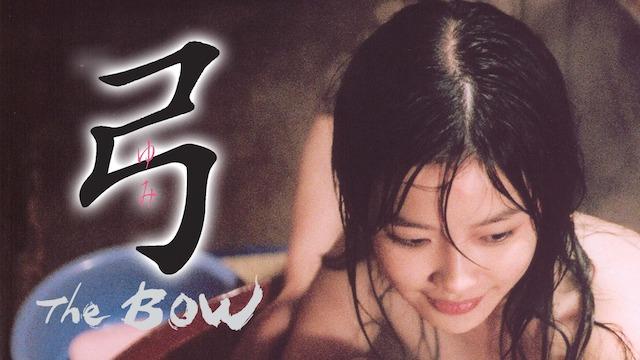 韓国映画でおすすめラブストーリー【弓<THE BOW>】の動画を無料視聴でイッキ見する方法とは?気になる・見逃した動画をスマホで簡単に1話から最終回まで無料視聴する方法と人気上位5つの動画配信サービスを徹底比較解説!
