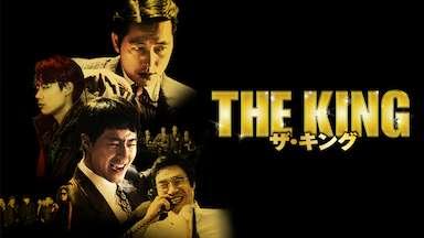 韓国映画でおすすめクライムエンターテイメント【THE KING<ザ・キング>】の動画を無料視聴でイッキ見する方法とは?気になる・見逃した動画をスマホで簡単に1話から最終回まで無料視聴する方法と人気上位5つの動画配信サービスを徹底比較解説!