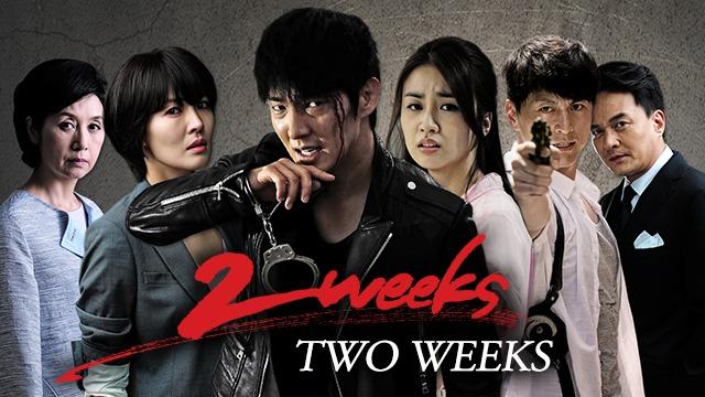 韓国ドラマでおすすめタイムリミットストーリー【TWO WEEKS】の動画を全話無料でイッキ見する方法のコツとは?気になる・見逃した動画をスマホで簡単に1話から最終回まで無料視聴する方法と人気上位5つの動画配信サービスを徹底比較解説!