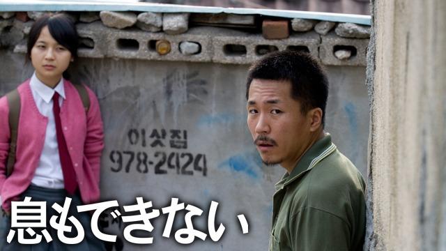 韓国映画でおすすめクライムドラマ【息もできない】の動画を無料視聴でイッキ見する方法のコツとは?気になる・見逃した動画をスマホで簡単に1話から最終回まで無料視聴する方法と人気上位5つの動画配信サービスを徹底比較解説!