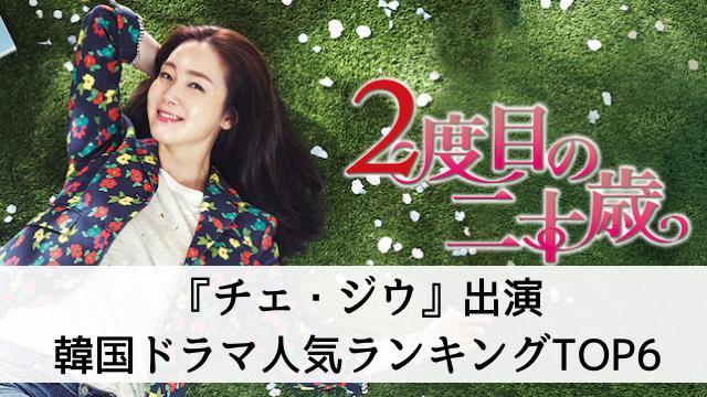 【韓国女優『チェ・ジウ』出演のおすすめ韓国ドラマ・映画は?】人気ランキングTOP6