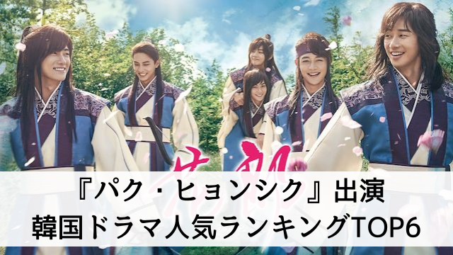 【韓国イケメン俳優『パク・ヒョンシク』出演のおすすめ韓国ドラマは?】人気ランキングTOP6
