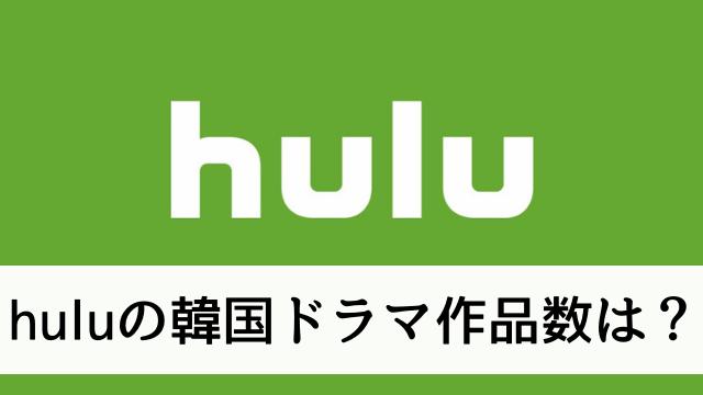 hulu(フールー)の韓国ドラマ作品数は?
