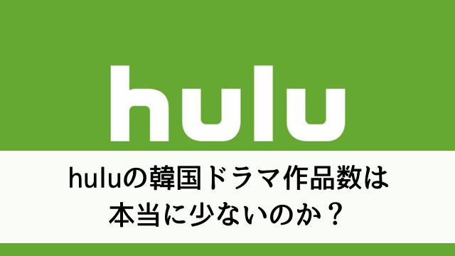 【2019年最新版】hulu(フールー)の韓国ドラマ作品数は本当に少ないのか?hulu(フールー)で視聴できる韓国ドラマの全タイトル一覧から調査結果報告!