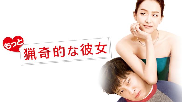 韓国映画おすすめラブコメディ【もっと猟奇的な彼女】の動画を無料視聴でイッキ見する方法とは?韓国映画に最適な動画配信サービス選びでスッキリ解決!
