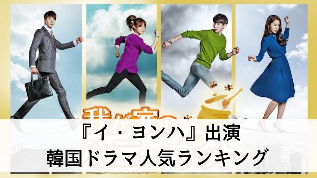 【韓国おじさん俳優『イ・ヨンハ』出演の韓国ドラマ・映画のおすすめは?】ランキング形式で人気作品を紹介!