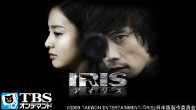 韓国ドラマおすすめスパイ・アクション【IRIS-アイリス-】が全話無料視聴でイッキ見する方法は?韓国ドラマに最適な動画配信サービス選びでスッキリ解決!