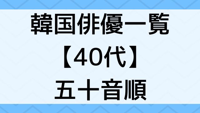 韓国イケメン俳優一覧【40代・五十音順】出演のおすすめ韓国ドラマ・韓国映画もまとめて紹介!