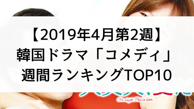 【2019年4月第2週】韓国ドラマおすすめ『コメディ』週間ランキングTOP10!