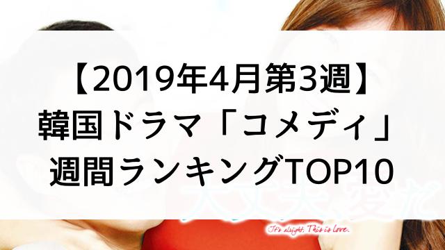 【2019年4月第3週】韓国ドラマおすすめ『コメディ』週間ランキングTOP10!
