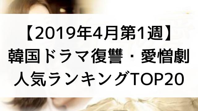韓国ドラマ【復讐劇・愛憎劇】人気ランキングTOP20!『2019年4月第1週の週間ランキング』