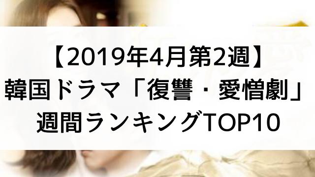 【2019年4月第2週】韓国ドラマおすすめ『復讐劇・愛憎劇』週間ランキングTOP10!