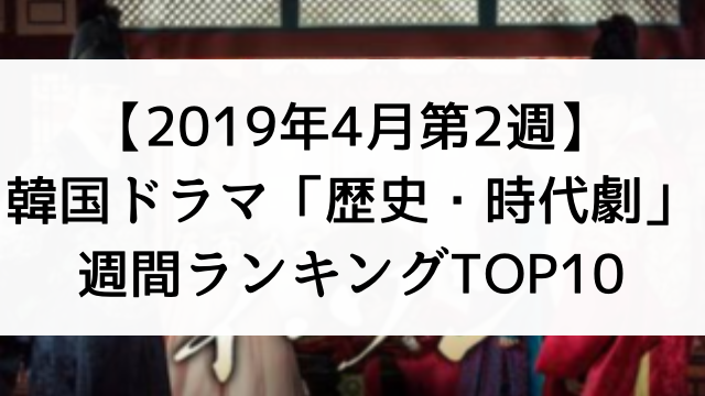 【2019年4月第2週】韓国ドラマおすすめ『歴史・時代劇』週間ランキングTOP10!
